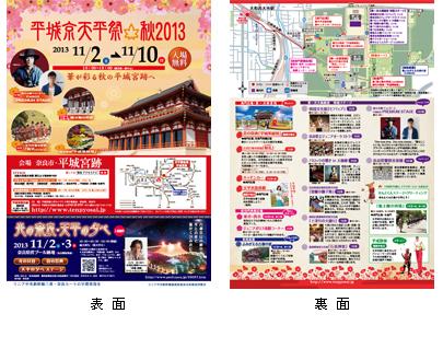 guide2013autumn 天平祭.jpg