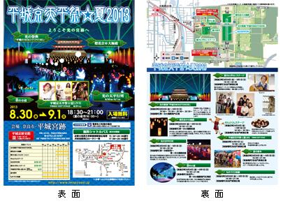 guide2013summer.jpg